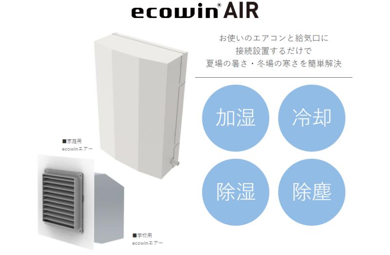 ecowin air