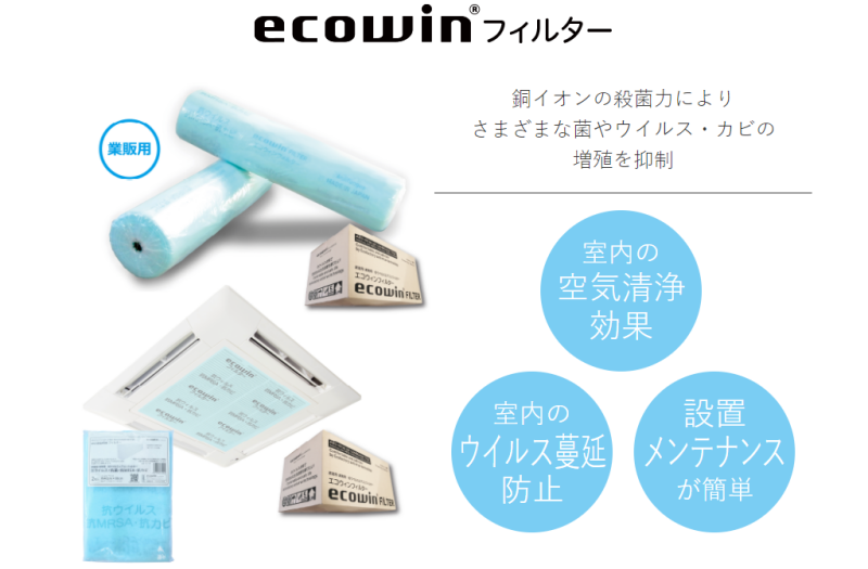 ecowin filter
